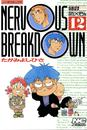 NERVOUS BREAKDOWN 12巻