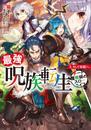 【ライトノベル】最強呪族転生 〜チート魔術師のスローライフ〜 3巻