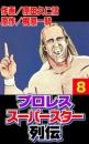 プロレススーパースター列伝 8巻