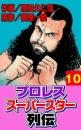 プロレススーパースター列伝 10巻