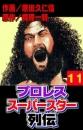 プロレススーパースター列伝 11巻