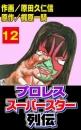 プロレススーパースター列伝 12巻