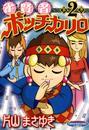雀賢者ポッチカリロ 2巻