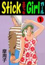 Stick Girl 1巻