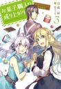 【ライトノベル】菓子職人の成り上がり 〜天才パティシエの領地経営〜 3巻