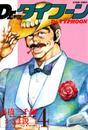 Dr.タイフーン 4巻