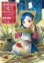 【ライトノベル】本好きの下剋上 第一部 兵士の娘 2巻