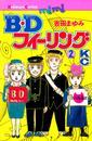 B.Dフィーリング 2巻