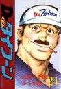 Dr.タイフーン 24巻
