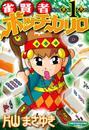 雀賢者ポッチカリロ 1巻