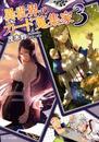 【ライトノベル】異世界のカード蒐集家 3巻