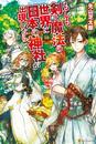 【ライトノベル】もしも剣と魔法の世界に日本の神社が出現したら 1巻