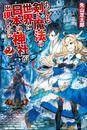 【ライトノベル】もしも剣と魔法の世界に日本の神社が出現したら 2巻