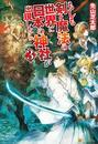 【ライトノベル】もしも剣と魔法の世界に日本の神社が出現したら 3巻