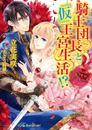 【ライトノベル】騎士団長と『仮』新婚生活!? 2巻