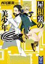 【ライトノベル】 美少年探偵団 きみだけに光かがやく暗黒星 3巻