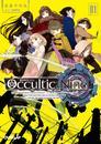 【ライトノベル】Occultic;Nine -オカルティック・ナイン- 1巻