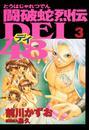 闘破蛇烈伝DEI48 3巻