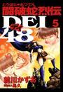 闘破蛇烈伝DEI48 5巻