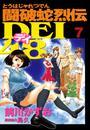 闘破蛇烈伝DEI48 7巻