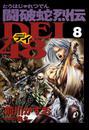 闘破蛇烈伝DEI48 8巻