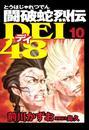 闘破蛇烈伝DEI48 10巻