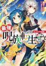 【ライトノベル】最強呪族転生 〜チート魔術師のスローライフ〜 2巻