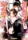【ライトノベル】守護姫さまの恋修行 1巻