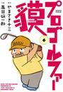 プロゴルファー貘 6巻