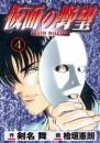 仮面の野望 4巻