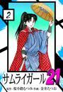サムライガール21 2巻