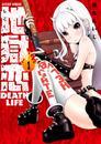 地獄恋 DEATH LIFE 1巻