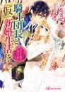 【ライトノベル】騎士団長と『仮』新婚生活!? 1巻