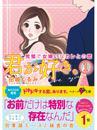 【ライトノベル】君が好き。 ~完璧で女嫌いなカレとの恋~ 1巻