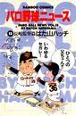パロ野球ニュース 13巻