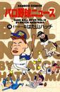 パロ野球ニュース 15巻