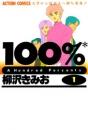 100% (ひゃくぱあせんと) 1巻