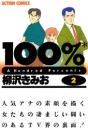 100% (ひゃくぱあせんと) 2巻