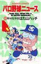 パロ野球ニュース 11巻