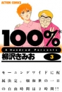 100% (ひゃくぱあせんと) 3巻