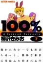 100% (ひゃくぱあせんと) 7巻
