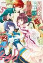 【ライトノベル】男爵令嬢と王子の奮闘記 2巻