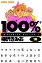 100% (ひゃくぱあせんと) 10巻