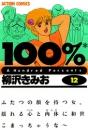 100% (ひゃくぱあせんと) 12巻