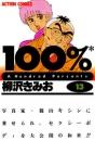 100% (ひゃくぱあせんと) 13巻