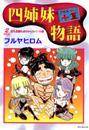 四姉妹+1物語 2巻