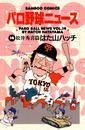 パロ野球ニュース 14巻