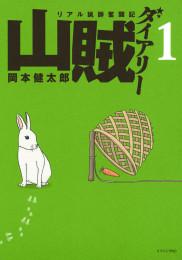 山賊ダイアリー 7 冊セット全巻 漫画