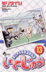いでじゅう! 13 冊セット全巻 漫画