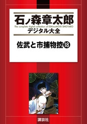 佐武と市捕物控 18 冊セット全巻 漫画